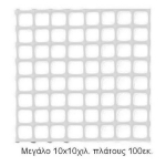 Big Plastic Canvas for bags 10x10mm width 100cm Color Λευκό