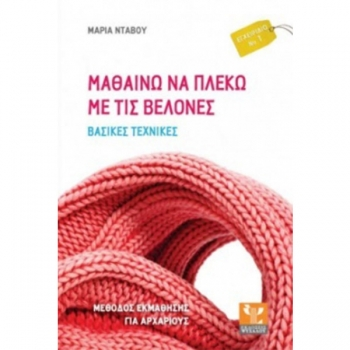 Learn to knit with needles Book Νο1