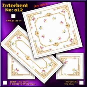 Embroidery Stamped Table Runner 105 Χ 50 cm & 2 Table Centers 50x50 cm - Cross-stitch Νο 12